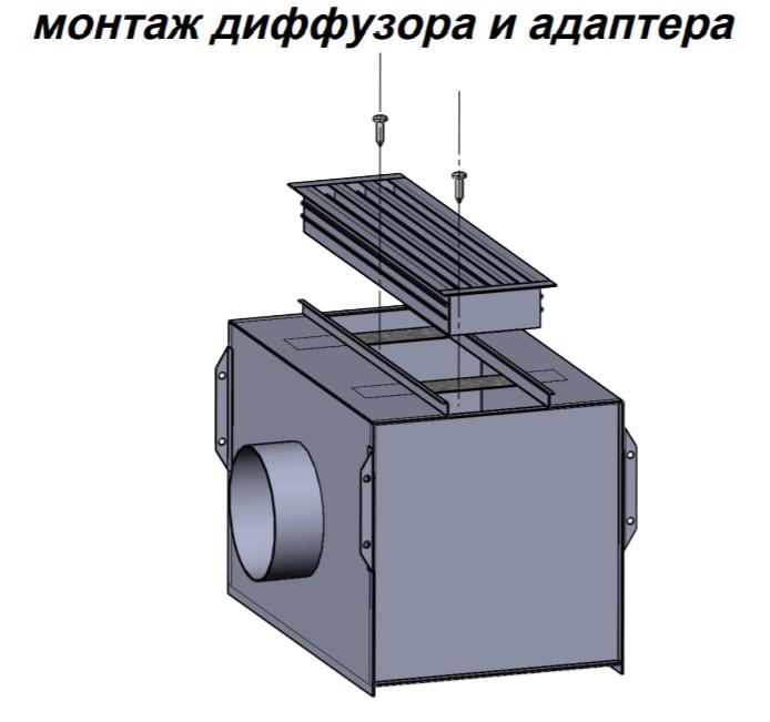 Способ крепления щелевого диффузера в адаптер.png